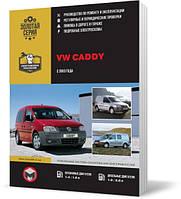 Volkswagen Caddy с 2003 года  - Книга / Руководство по ремонту