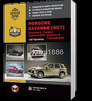 Porsche Cayenne (957) / Cayenne S / Turbo S / Cayenne GTS / Cayenne S Transsyberia  - Книга / Руководство по ремонту