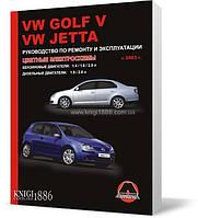 Volkswagen Golf V / Jetta с 2003 года  - Книга / Руководство по ремонту