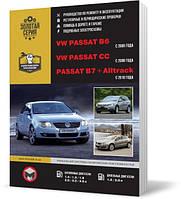 Volkswagen Passat B6 c 2005 / VW Passat B7 с 2010 г. / VW Passat CC с 2008 года  - Книга / Руководство по ремонту