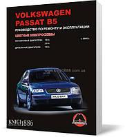 Volkswagen Passat B5 с 2000 года  - Книга / Руководство по ремонту