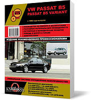 Volkswagen Passat B5 / Passat B5 Variant с 1996 года выпуска.  - Книга / Руководство по ремонту