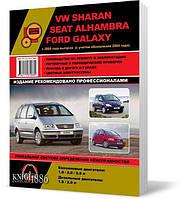 Volkswagen Sharan и Ford Galaxy и Seat Alhambra с 2000 года  - Книга / Руководство по ремонту