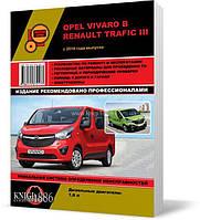 Opel Vivaro B и Renault Trafic III с 2014 года  - Книга / Руководство по ремонту
