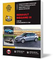 Renault Megane III с 2008 года  - Книга / Руководство по ремонту