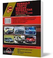 Renault Trafic и Nissan Primastar и Opel Vivaro с 2001 года  - Книга / Руководство по ремонту