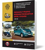 Renault Trafic и Nissan Primastar и Opel Vivaro с 2006 года  - Книга / Руководство по ремонту