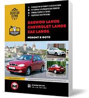 Daewoo и Chevrolet и ZAZ Lanos  - Книга / Руководство по ремонту