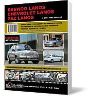 Daewoo и Chevrolet и ZAZ Lanos с 2007 года цветная  - Книга / Руководство по ремонту