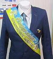 Стрічка атласна Випускник початкової школи жовто-блакитна