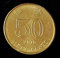 Монета Гонконга 50 центов 2015 г.