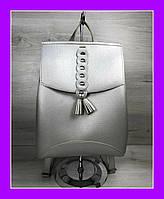Женская молодежная городская сумка-рюкзак трансформер WeLassie с косичкой серебряная, фото 1