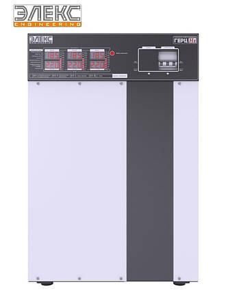 Стабилизатор напряжения трёхфазный бытовой Элекс Герц У 16-3-63 v3.0 (41,0 кВт), фото 2
