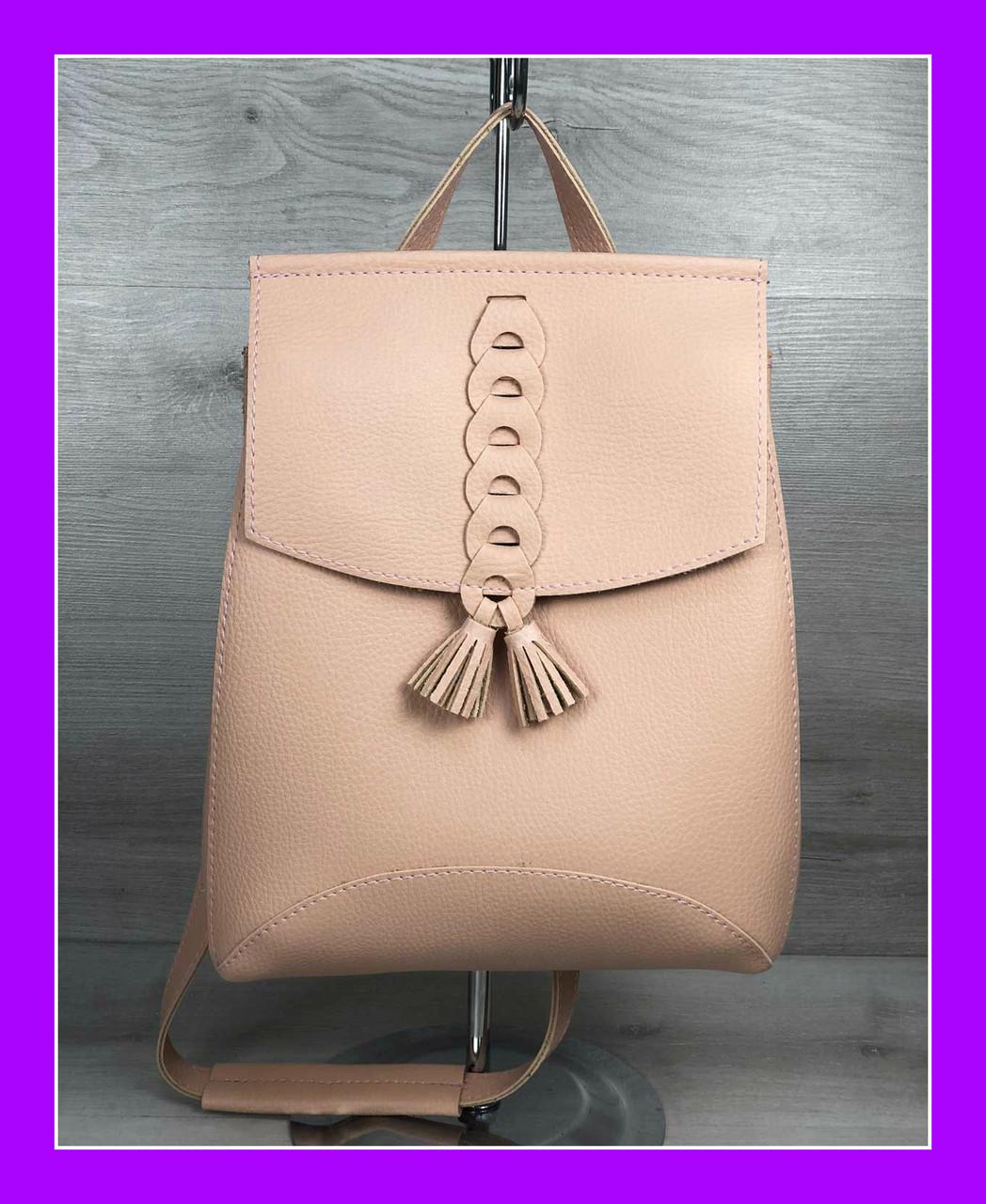 Женская молодежная городская сумка-рюкзак трансформер WeLassie с косичкой пудровая