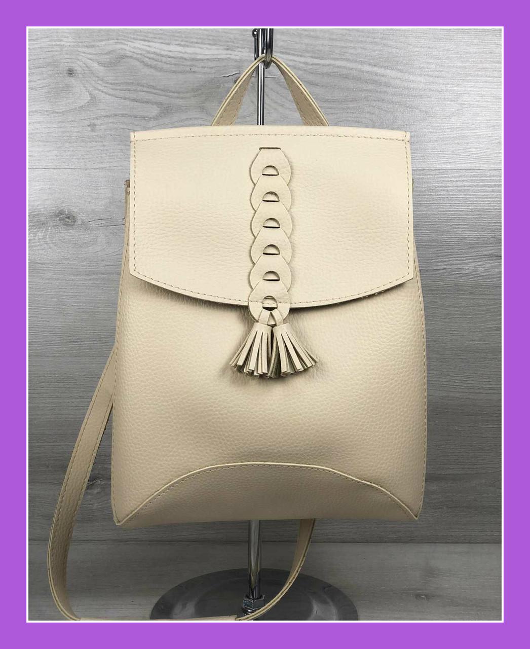Женская молодежная городская сумка-рюкзак трансформер WeLassie с косичкой бежевая