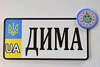 Номер на велосипед Дима