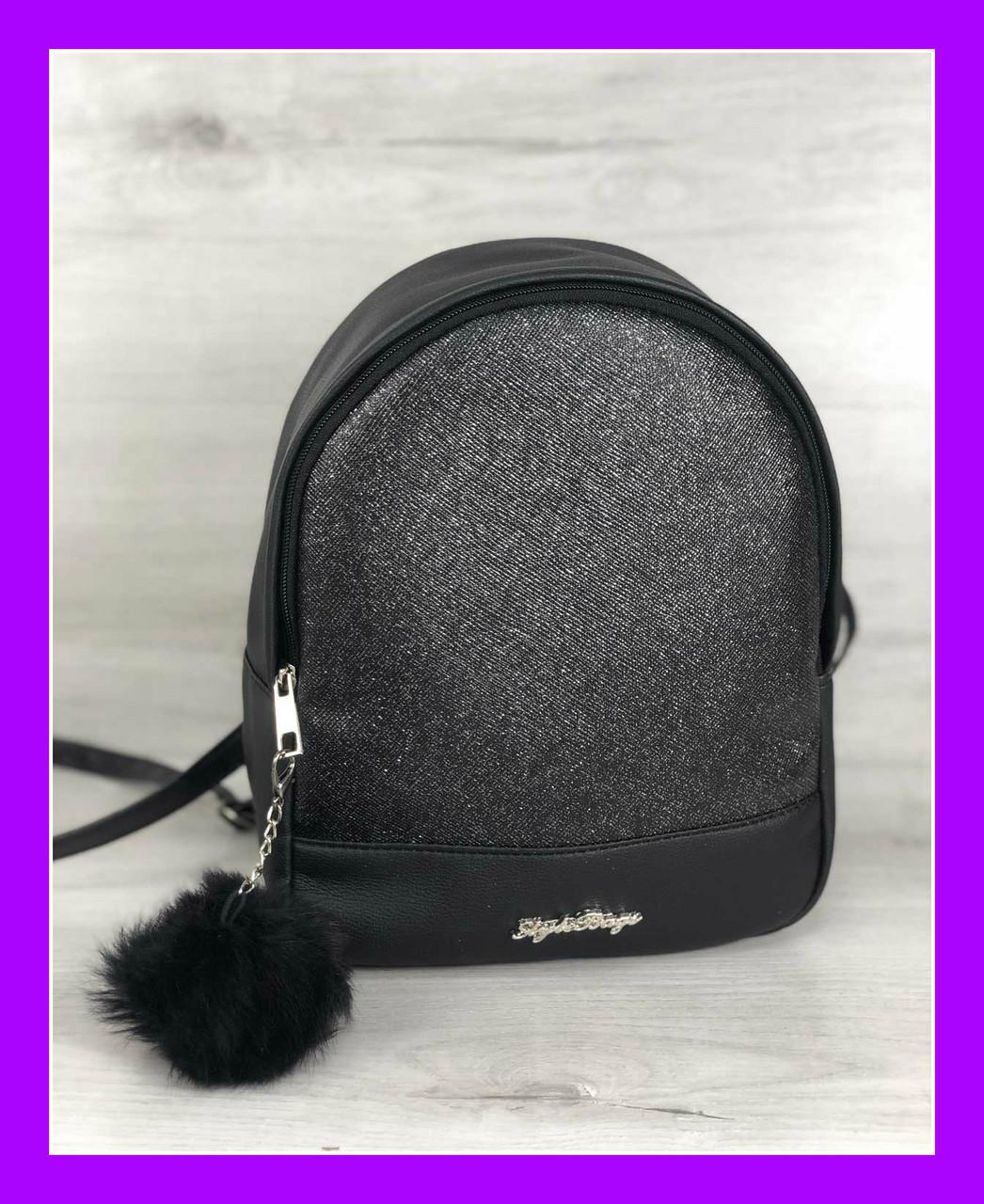 Женский молодежный городской рюкзак WeLassie Мэри черный блеск