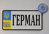 Номер на велосипед Герман