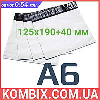 Курьерский пакет А6 (125x190 мм)