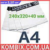 Курьерский пакет А4 (240х320 мм)