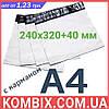 Курьерский пакет А4 (240х320 мм) с карманом