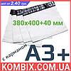 Курьерский пакет А3+ (380х400+40 мм) с карманом