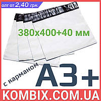 Курьерский пакет А3+ (380х400+40 мм) с карманом, фото 1