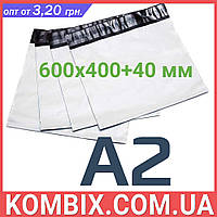 Курьерский пакет А2 (600х400 мм) - горизонтиальная ориентация, фото 1
