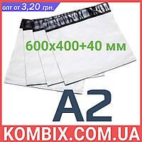 Курьерский, почтовый пакет – А2 (400х600 мм), фото 1