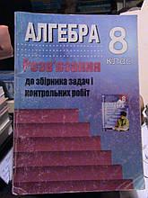 Решетнікова Розвязник до Алгебра 8 клас. Збірник задач і завдань для тематичного оцінювання, 2008