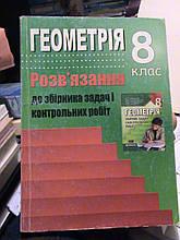 Решетнікова. Розвязник. Геометрія. 8 клас. Збірник задач і завдань для тематичного оцінювання. Х., 2008.