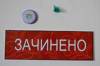 Табличка для магазина двухсторонняя