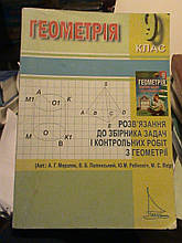 Розумака. Розвязник до Мерзляк. Геометрія. 9 клас. Збірник задач... Х., прогр. 2009.