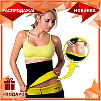 Пояс для похудения Hot Shapers размер M и другие S-XXXL