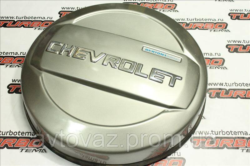 Чехол запасного колеса ВАЗ 2123 Нива Шевроле цвет аустер (серо-коричневый металлик)