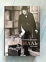 « Черчилль . Биография » Мартин Гилберт