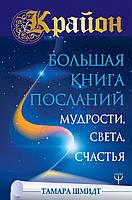 Крайон. Большая книга Посланий Мудрости, Света, Счастья (ASE000000000839221)