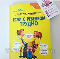 """Книга """"Если с ребенком трудно"""" для родителей, автор. Л. Петрановская"""