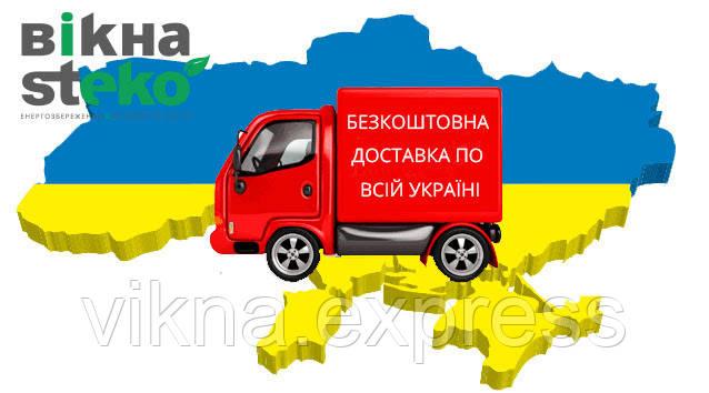 доставка в регионы по всей Украине