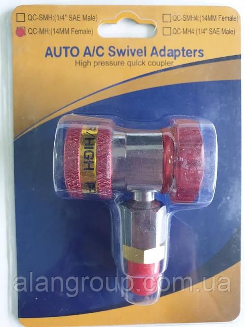 Швидкознімна муфта Aitcool QC-MH високого тиску
