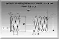 Изготовление пружин, пружина вагонопрокидывателя 44.0910.044