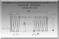 Изготовление пружин, пружина 44.0910.180 вагоноопрокидывателя ВРС-93-110