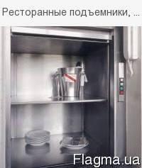 Лифт-подъемник для ресторана (кухни)