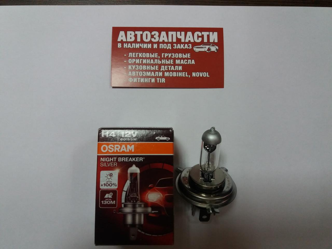 Лампа галогенка H4 12v 55-60W Osram Night Breaker Silver +100
