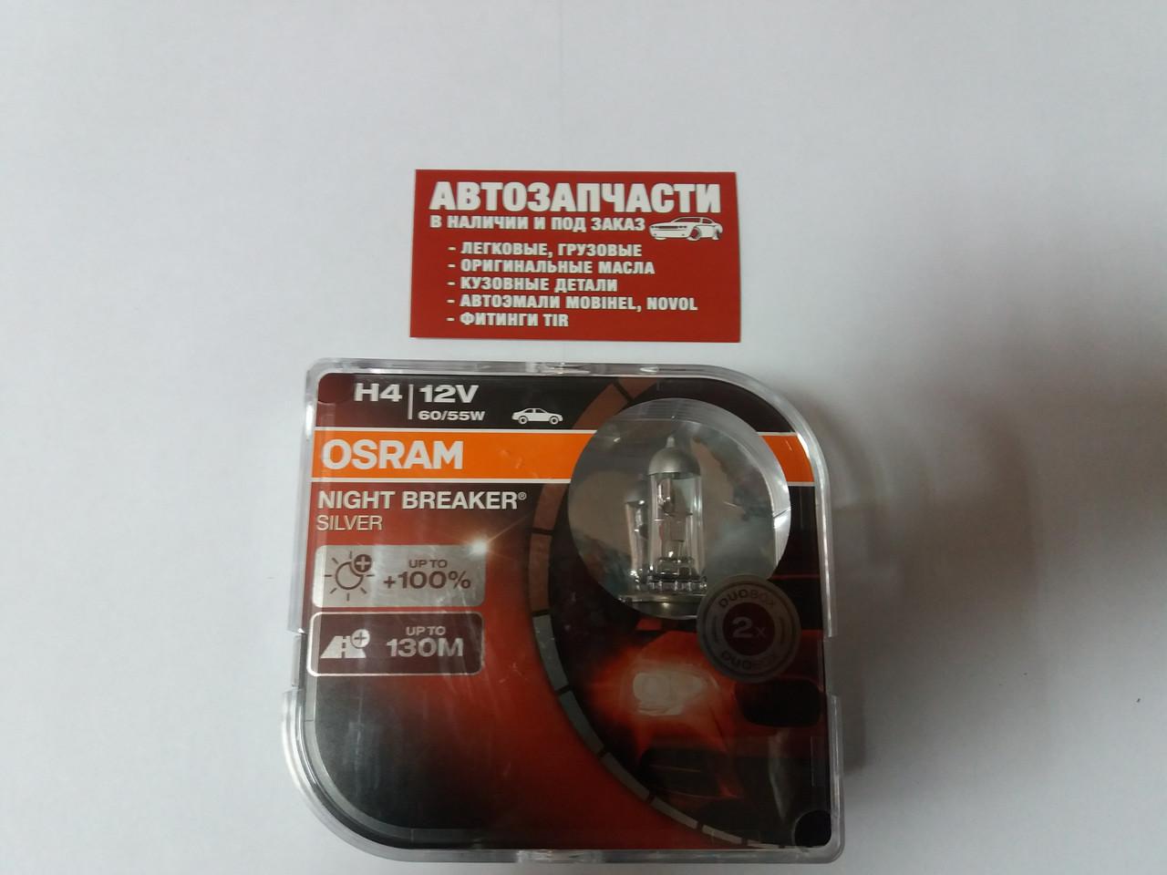 Лампа галогенка H7 12v 55W Osram Night Breaker Silver +100 к-т 2шт.