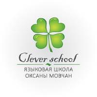 """Языковая школа """"Clever school"""" проводит набор в группы по изучению английского языка!"""