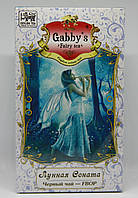 Черный чай Gabbi`s в картонной пачке «Лунная соната» - FBOP 100 гр.