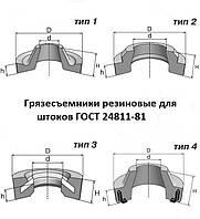 Грязесъемники резиновые для штоков 1-100