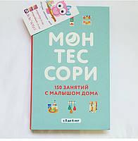 Книга Монтессори, 150 занятий с малышом дома от 0 до 6 лет с практическими заданиями