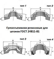 Грязесъемники резиновые для штоков 1-65